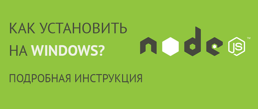 Как установить node.js на windows