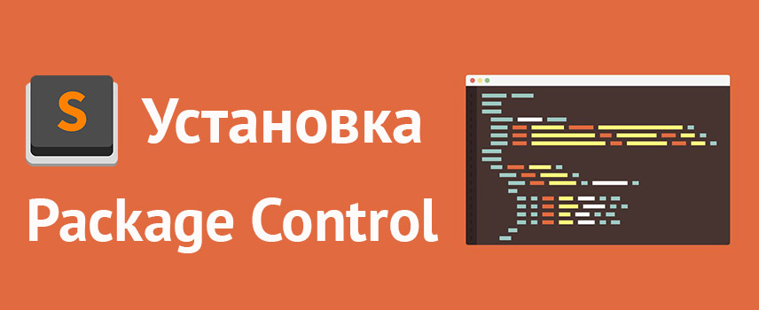 Sublime text 3 установка Package Control