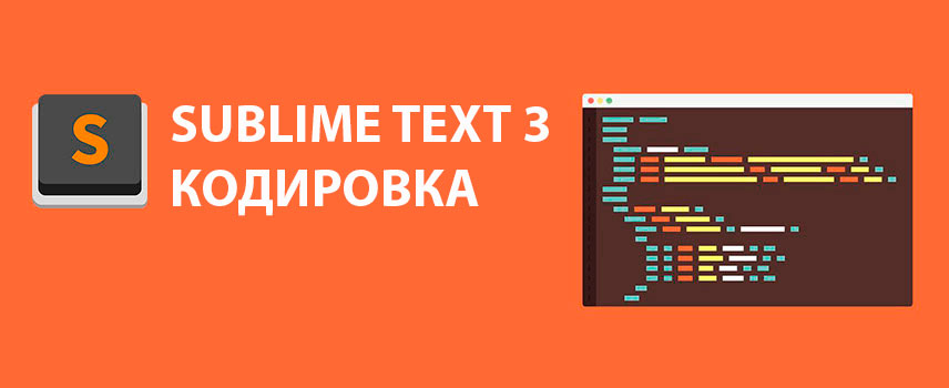 Sublime text 3 кодировка